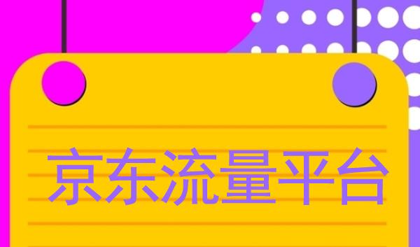 京东流量平台:为什么京东商家后台突然看不到订单了?